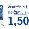 【あおぞら銀行】もれなく1,500円プレゼント![Visaデビット]グッドスタートプログラム