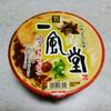 セブンイレブンのカップ麺「一風堂」は濃厚な博多とんこつ!