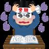 霊長類ヒト目ヒト科受験生