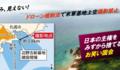 日本の主権をみずから米軍に売りわたす「お笑い国会」 - 「ドローン規制法」可決で基地と基地周辺の沖縄上空が撮影禁止に