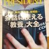 『PRESIDENT会話に使える教養大全』