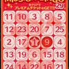 【LINEゲームツムツム】ミッションビンゴ29×2020年3月新ツム3体