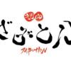 【草加】草加駅西口に「焼肉ざぶとん」が7月27日にオープン!