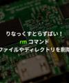 rm - 指定したファイルを削除する