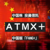 【iFreeNEXT ATMX+】ATMX+とは【中国のFANG+の投資信託】