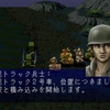 初心者向けフロントミッション2攻略~Mission21~ブラフマプトラ川はトラックを速攻撃破すべし