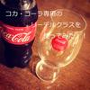 コカ・コーラ専用のリーデルグラスを使ってみた!!【<リーデル・オー> コカ・コーラ】