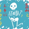 骨盤の歪みのサイン、気づいていますか?