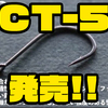 【ICHIKAWA FISHING】細軸ながらロクマルも狙えるフック「CT-5」発売!