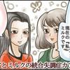 【1話】ココアとミルクの統合失調症カフェ(1)