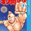 今年1番に嬉しかった事。キン肉マンの作者のゆでたまご嶋田先生からコメント頂きました!!ただの思い出に残す為の記事です。