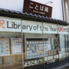 Library of the Year 2016 大賞・優秀賞受賞記念イベント