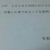 卒検合格!【大型二輪免許】