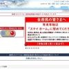 新型コロナウイルスに対する当面の活動方針(12/30版)
