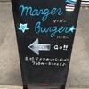 マーガーバーガーを食べてきました!【セブンルール】