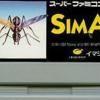 シムアントのゲームと攻略本 プレミアソフトランキング