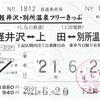 【上田電鉄×しなの鉄道】2社使える一日乗車券、軽井沢・別所温泉フリーきっぷ