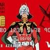 三井住友VISAカードに「シャア専用デザイン」が登場!その詳細は?