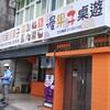 台湾ボードゲーム紀行『その1. 漫果子桌遊-士林店』