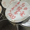 【台湾買い物】林華泰茶行 定番中の定番!自家用お茶はここで買えば間違いない!