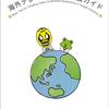 海外導入支援ガイドブックできました!