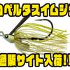 【ティムコ】ノーウェイトスイムジグ「ロベルタスイムジグ」通販サイト入荷!