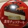 グリコ:デリチェ濃厚チョコケーキ