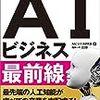 【最新技術(AI)】「岡山と広島に行ってきた」と「岡田と広島に行ってきた」の違いは分かりますか?