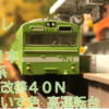 JR西日本 103系 体質改善40N うぐいす色 高運転台