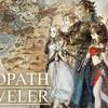 【PR】セール情報:名作RPG「OCTOPATH TRAVELER」がSteamでセール中です【2020/04/03まで】