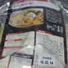 宅麺 山形 新旬屋 麺 金の鶏中華のお取り寄せレビュー 雑炊が美味しいあっさりスープ