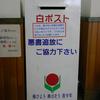身延線南甲府駅の白ポスト