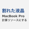 液晶が割れたMacBook Proを計算リソースにする方法