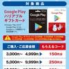 ファミリーマートでGoogle Play カードが最大5%増量されるキャンペーンを開催中 (2017年1月9日まで)
