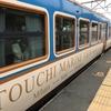 忠海から JR呉線「瀬戸内マリンビュー」で三原駅へ、山陽線で福山駅、新幹線のぞみで岡山駅へ