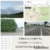 2018年8月1日(火)【「ステラをさがせ! その3 北海道新聞ver」の巻】