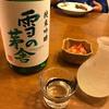 雪の茅舎 純米吟醸(秋田県 齋彌酒造店)
