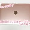 必要?Macbookにシェルケースってダサい?おすすめを紹介