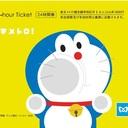東京メトロのポップな「ドラえもん」東京マラソンオリジナル24時間券 3,000セット限定発売