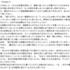 【シリーズ・愛という名の暴力】プレゼント問題3 〜返答、そして「伏 線 回 収」〜