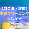 【口コミ・評判まとめ】宅配クリーニング【キレイナ】体験日記