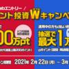 【dポイント】ポイント投資Wキャンペーン!最大1万ポイント当たる!