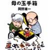 認知症 13 認知症増加は日本の人口の高齢化に伴うが良いのか?