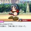 【攻略】名将甲子園「古代高校外伝 マネージャー縛り編」
