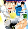 【王子様から過去の名作まで】テニスがテーマになっているマンガ8選