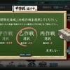 2017夏イベ E4 紅海 攻略完了(乙)