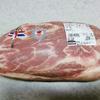 【コストコ】 豚ブロック肉を使って特大チャーシューづくり!