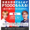 【メルカリ】メルペイ招待で1,000ポイントがゲットできるキャンペーン開催!