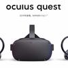 【VR】PCもケーブルも不要なVRヘッドセット『Oculus Quest』2019年春399ドルで発売!