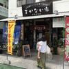 沖縄の隠れた逸品、骨汁を食べてきた(骨汁専門店 まかない家)